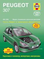 Peugeot 307 (Пежо 307). Руководство по ремонту, инструкция по эксплуатации. Модели с 2001 по 2004 год выпуска, оборудованные бензиновыми и дизельными двигателями.