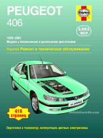 Peugeot 406 (Пежо 406). Руководство по ремонту, инструкция по эксплуатации. Модели с 1999 по 2002 год выпуска, оборудованные бензиновыми и дизельными двигателями