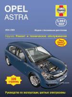 Opel Astra (Опель Астра). Руководство по ремонту, инструкция по эксплуатации. Модели с 2004 по 2008 год выпуска, оборудованные бензиновыми двигателями