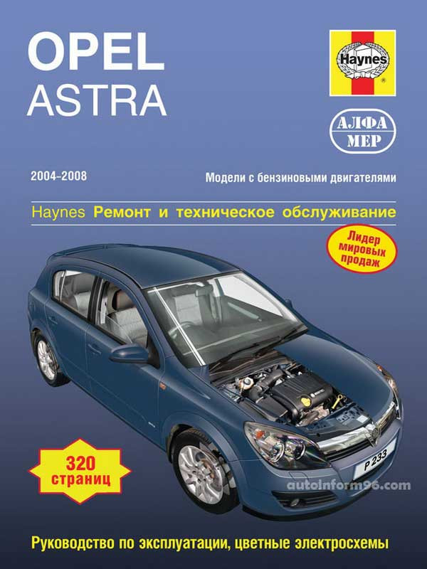 руководство по эксплуатации опель астра h 2008 года
