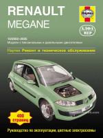 Renault Megane (Рено Меган). Руководство по ремонту, инструкция по эксплуатации. Модели с 2002 по 2005 год выпуска, оборудованные бензиновыми и дизельными двигателями.