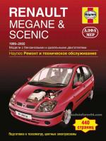 Renault Megane / Scenic (Рено Меган / Сценик). Руководство по ремонту. Модели с 1999 по 2002 год выпуска, оборудованные бензиновыми и дизельными двигателями
