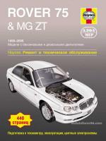 Rover 75 / MG ZT (Ровер 75 / МГ ЗТ). Руководство по ремонту, инструкция по эксплуатации. Модели с 1999 по 2006 год выпуска, оборудованные бензиновыми и дизельными двигателями