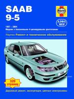 Saab 9-5 (Сааб 9-5). Руководство по ремонту, инструкция по эксплуатации. Модели с 1997 по 2004 год выпуска, оборудованные бензиновыми двигателями