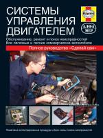 Системы управления двигателем, легковые и легкие коммерческие автомобили. Руководство по поиску и устранению неисправностей