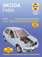 Skoda Fabia (Шкода Фабия). Руководство по ремонту, инструкция по эксплуатации. Модели с 2000 по 2006 год выпуска, оборудованные бензиновыми и дизельными двигателями.