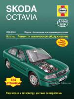 Skoda Octavia (Шкода Октавия). Руководство по ремонту, инструкция по эксплуатации. Модели с 1998 по 2004 год выпуска, оборудованные бензиновыми и дизельными двигателями