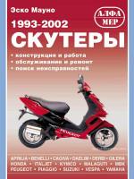 Скутеры. Руководство по ремонту, поиск неисправностей. Модели с 1993 по 2002 год выпуска, оборудованные бензиновыми двигателями
