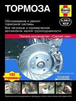 Тормоза. Руководство по ремонту тормозной системы легковых и комерческих автомобилей малой грузоподъемности