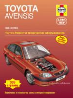 Toyota Avensis (Тойота Авенсис). Руководство по ремонту, инструкция по эксплуатации. Модели с 1998 по 2003 год выпуска, оборудованные бензиновыми и дизельными двигателями