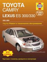 Toyota Camry (Тойота Камри). Руководство по ремонту, инструкция по эксплуатации. Модели с 2002 по 2005 год выпуска, оборудованные бензиновыми двигателями