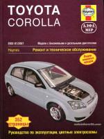 Toyota Corolla (Тойота Королла). Руководство по ремонту, инструкция по эксплуатации. Модели с 2002 по 2007 год выпуска, оборудованные бензиновыми и дизельными двигателями