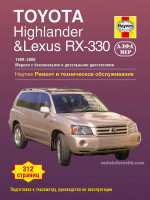 Toyota Highlander / Lexus RX 300 / 330 (Тойота Хайлендер / Лексус РХ 300 / 330). Руководство по ремонту, инструкция по эксплуатации. Модели с 1999 по 2006 год выпуска, оборудованные бензиновыми двигателями