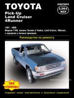 Toyota Land Cruiser / Tacoma / Tundra / 4Runner (Тойота Ленд Крузер / Такома / Тундра / Форанер). Руководство по ремонту. Модели с 1997 по 2000 год выпуска, оборудованные бензиновыми двигателями