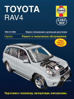 Toyota RAV4 (Тойота РАВ4). Руководство по ремонту, инструкция по эксплуатации. Модели с 1994 по 2006 год выпуска, оборудованные бензиновыми и дизельными двигателями