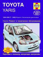 Toyota Yaris (Тойота Ярис). Руководство по ремонту в цветных фотографиях, инструкция по эксплуатации. Модели с 1999 по 2005 год выпуска, оборудованные бензиновыми двигателями