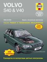 Volvo S40 / V40 (Вольво С40 / В40). Руководство по ремонту, инструкция по эксплуатации. Модели с 1996 по 2004 год выпуска, оборудованные бензиновыми двигателями