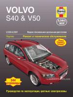 Volvo S40 / V50 (Вольво С40 / В50). Руководство по ремонту, инструкция по эксплуатации. Модели с 2004 по 2007 год выпуска, оборудованные бензиновыми и дизельными двигателями