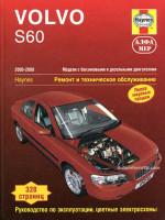 Volvo S60 (Вольво С60). Руководство по ремонту, инструкция по эксплуатации. Модели 2000-2008 годов выпуска, оборудованные бензиновыми и дизельными двигателями