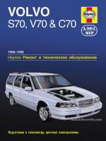Volvo S70 / V70 / C70 (Вольво С70 / В70 / Ц70). Руководство по ремонту, инструкция по эксплуатации. Модели с 1996 по 1999 год выпуска, оборудованные бензиновыми двигателями