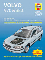 Volvo S80 / V70 (Вольво С80 / В70). Руководство по ремонту, инструкция по эксплуатации. Модели с 1998 по 2005 год выпуска, оборудованные бензиновыми и дизельными двигателями