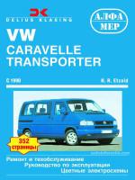 Volkswagen Transporter / Caravelle (Фольксваген Транспортер / Каравелла). Руководство по ремонту, инструкция по эксплуатации. Модели с 1990 по 1997 год выпуска, оборудованные бензиновыми и дизельными двигателями