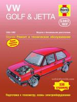 Volkswagen Golf II / Jetta (Фольксваген Гольф 2 / Джетта). Руководство по ремонту. Модели с 1984 по 1992 год выпуска, оборудованные бензиновыми двигателями