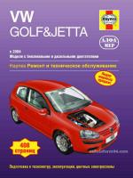 Volkswagen Golf V / Jetta II (Фольксваген Гольф 5 / Джетта 2). Руководство по ремонту, инструкция по эксплуатации. Модели с 2004 года выпуска, оборудованные бензиновыми и дизельными двигателями