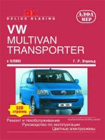 Volkswagen Transporter / Multivan (Фольксваген Транспортер / Мультивен). Руководство по ремонту, инструкция по эксплуатации. Модели с 2003 года выпуска, оборудованные бензиновыми и дизельными двигателями