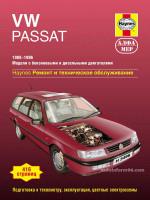 Volkswagen Passat (Фольксваген Пассат). Руководство по ремонту. Модели с 1988 по 1996 год выпуска, оборудованные бензиновыми и дизельными двигателями