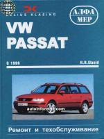 Volkswagen Passat (Фольксваген Пассат). Руководство по ремонту. Модели с 1996 по 2000 год выпуска, оборудованные бензиновыми и дизельными двигателями