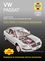 Volkswagen Passat (Фольксваген Пассат). Руководство по ремонту, инструкция по эксплуатации. Модели с 2000 по 2005 год выпуска, оборудованные бензиновыми и дизельными двигателями