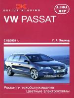 Volkswagen Passat B6 (Фольксваген Пассат Б6). Руководство по ремонту, инструкция по эксплуатации. Модели с 2005 года выпуска, оборудованные бензиновыми и дизельными двигателями