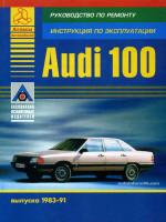 Audi 100 (Ауди 100 ). Руководство по ремонту, инструкция по эксплуатации. Модели с 1983 по 1991 год выпуска, оборудованные бензиновыми двигателями