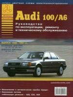 Audi 100 / Audi A6 (Ауди 100 / Ауди А6). Руководство по ремонту, инструкция по эксплуатации. Модели с 1991 по 1997 год выпуска, оборудованные бензиновыми и дизельными двигателями