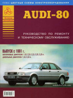 Audi 80 (Ауди 80). Руководство по ремонту. Модели с 1991 года выпуска, оборудованные бензиновыми и дизельными двигателями