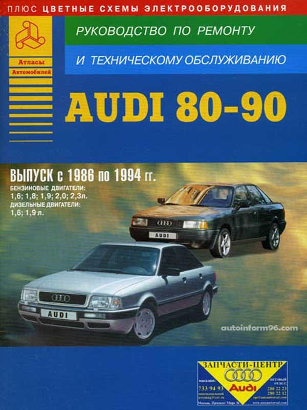 Руководство по ремонту Audi 80 (Ауди 80) модели с 1986 года, купить