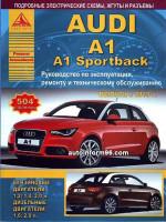 Audi А1  / A1 Sportback (Ауди А1 / А1 Спортбэк). Руководство по ремонту, инструкция по эксплуатации. Модели с 2010 года выпуска, оборудованные бензиновыми и дизельными двигателями