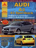 Audi А3  / A3 Sportback (Ауди А3 / А3 Спортбэк). Руководство по ремонту, инструкция по эксплуатации. Модели с 2003 по 2012 год выпуска, оборудованные бензиновыми и дизельными двигателями
