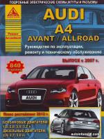 Audi A4 / Avant / Allroad (Ауди А4 / Авант / Олроуд). Руководство по ремонту, инструкция по эксплуатации. Модели с 2007 года выпуска, оборудованные бензиновыми и дизельными двигателями.