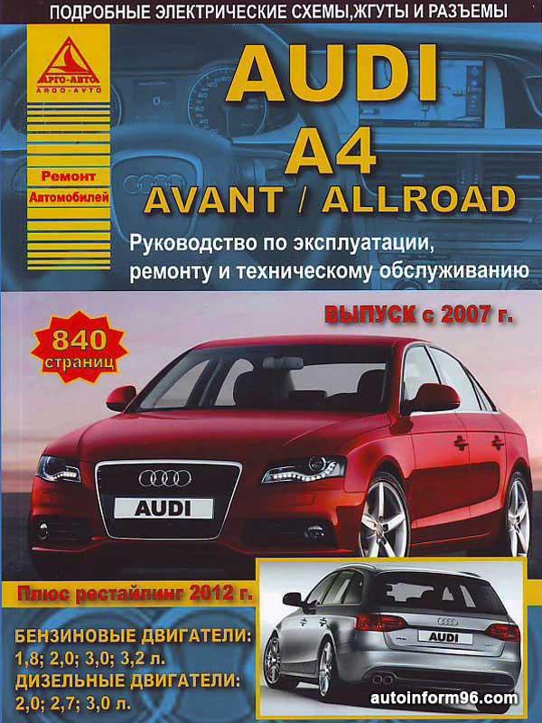 Руководство По Ремонту Ауди А4 1998Г