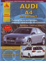 Audi A4 / Avant (Ауди А4 / Авант). Руководство по ремонту, инструкция по эксплуатации. Модели с 2004 по 2008 год выпуска, оборудованные бензиновыми и дизельными двигателями.
