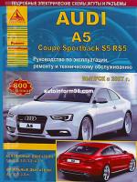 Audi А5 Coupe / Sportback / S5 / RS5 (Ауди А5 Купе / Спорртбэк / С5 / РС 5). Руководство по ремонту, инструкция по эксплуатации. Модели с 2007 года выпуска, оборудованные бензиновыми и дизельными двигателями