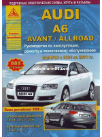 Audi Allroad / A6 / Avant (Ауди Олроад / А6 /  Авант). Руководство по ремонту, инструкция по эксплуатации. Модели с 2004 по 2011 год выпуска, оборудованные бензиновыми и дизельными двигателями.