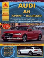 Audi A6 Allroad / A6 Avant (Ауди А6 Олроад / А6 Авант). Руководство по ремонту, инструкция по эксплуатации. Модели с 2011 года выпуска, оборудованные бензиновыми и дизельными двигателями.