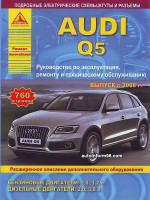 Audi Q5 (Ауди Ку5). Руководство по ремонту, инструкция по эксплуатации. Модели с 2008 года выпуска, оборудованные бензиновыми и дизельными двигателями