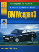 BMW 3 (БМВ 3). Руководство по ремонту, инструкция по эксплуатации. Модели с 1983 по 1990 год выпуска, оборудованные бензиновыми и дизельными двигателями