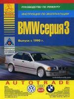 BMW 3 (БМВ 3). Руководство по ремонту, инструкция по эксплуатации. Модели с 1990 года выпуска, оборудованные бензиновыми и дизельными двигателями