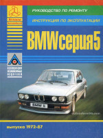 BMW 5 (БМВ 5). Руководство по ремонту, инструкция по эксплуатации. Модели с 1972 по 1987 год выпуска, оборудованные бензиновыми двигателями