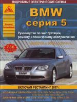 BMW 5 (БМВ 5). Руководство по ремонту, инструкция по эксплуатации. Модели с 2003 года выпуска, оборудованные бензиновыми и дизельными двигателями